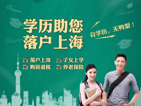 学历助您落户上海