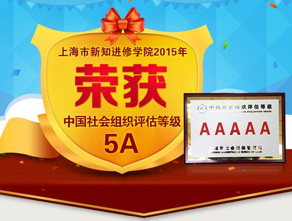 上海市新知进修学院荣获中国社会组织评估等级5A级