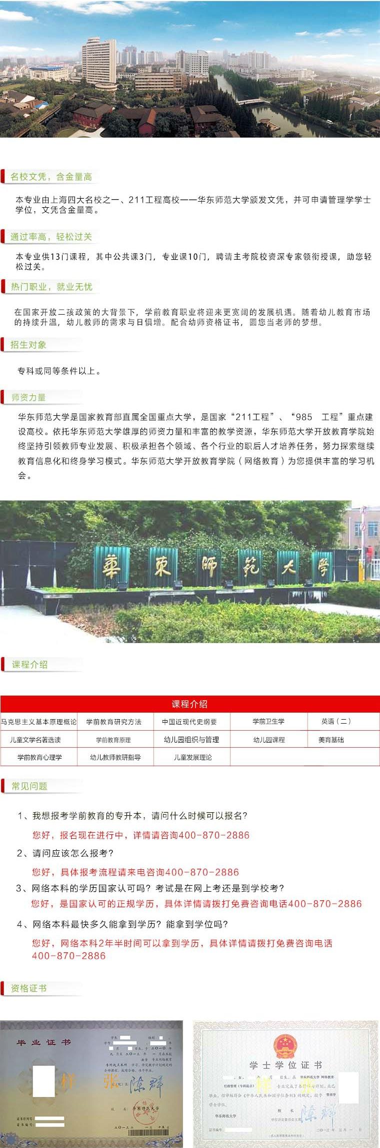 上海新知进修学院