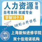 上海师范大学 主考《人力资源管理》专业自考本科精品课程(专升本)