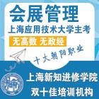 上海应用技术学院 主考《会展管理》专业自考本科精品课程(专升本)