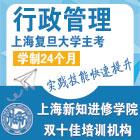 复旦大学 主考《行政管理》专业自考本科精品课程(专升本)