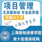 上海大学主考《项目管理》专业自考本科精品课程(专升本)