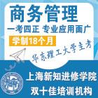 华东理工大学 主考《商务管理》专业自考本科精品课程(专升本)