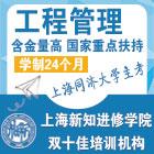 同济大学 主考《工程管理》专业自考本科精品课程(专升本)
